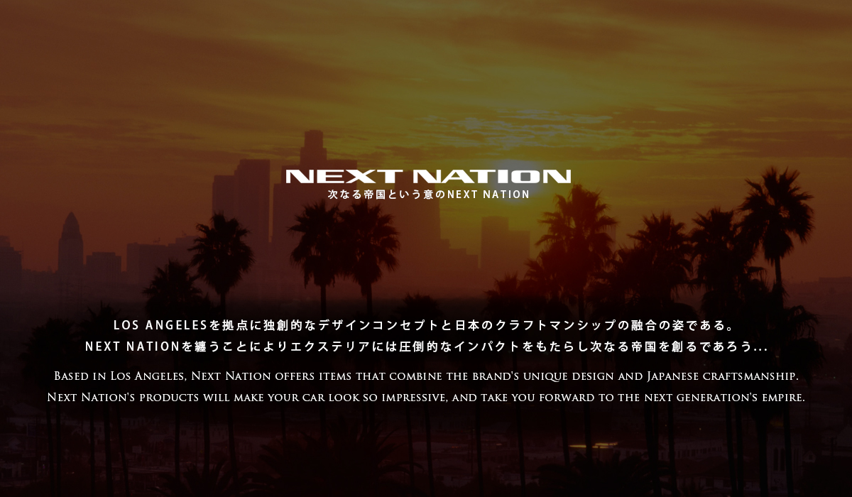 NEXT NATION_mainimage